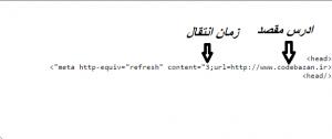 کد انتقال صفحه سایت به صورت خودکار