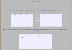 ابزار decode Encode