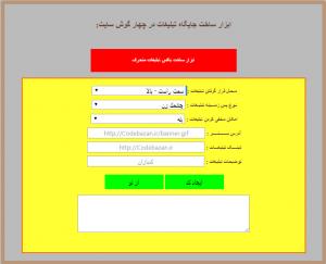 ابزار ساخت جایگاه تبلیغات در سایت