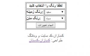 کد تغییر رنگ متن و بک گرند سایت به دلخواه
