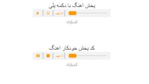 کد پخش انلاین اهنگ در سایت