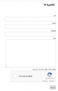 استایل فرم تماس با ما contactform7