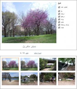 کد ایجاد گالری عکس در سایت