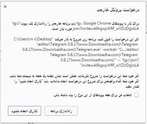 کد پاپ اپ از سایت به تلگرام