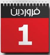 کد نمایش تقویم فارسی در سایت