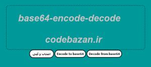 ابزار کد کردن php