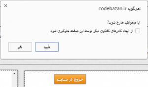 کد دکمه و سوال هنگام خروج از سایت