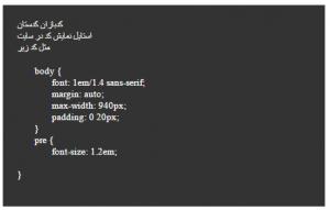 استایل جدید کدباکس سری دوم