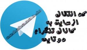 کد انتقال کاربر به تلگرام دوتایی