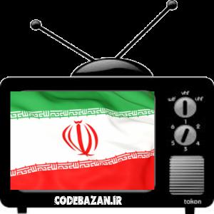 کد پخش زنده ی شبکه های تلویزیونی