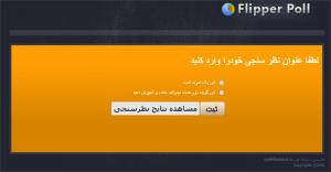اسکریپت ایجاد نظر سنجی flipper_poll فارسی