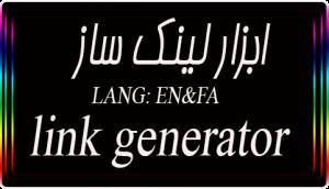 ابزار لینک ساز link generator
