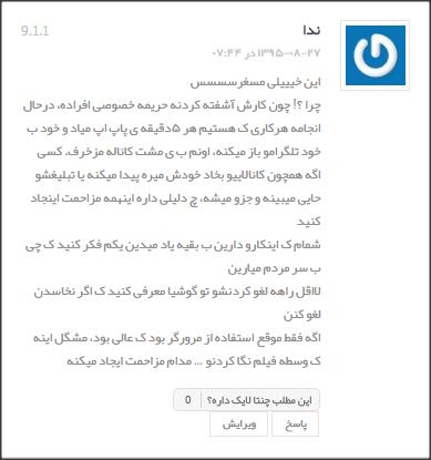 پاپ اپ های مزاحم انتقال کاربر به کانال تلگرام