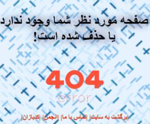 صفحه 404 متحرک-بانس
