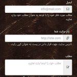 اسکریپت ارسال پست مهمان فارسی