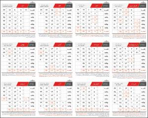 تقویم لایه باز1396 با کیفیت بالا