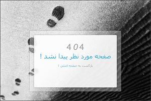قالب 404 ردپا سبک و تیره