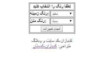 کد تغییر رنگ متن و زمینه سایت