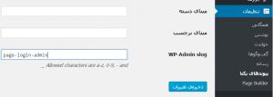 قالب جدید برای صفحات جداگانه وردپرس