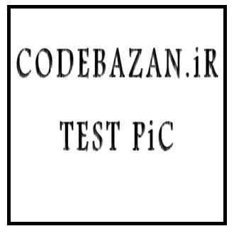 کد ایجاد کادر دور عکس