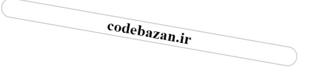 کد کج شدن نوشته در سایت