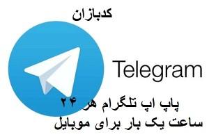 کد پاپ اپ تلگرام 24 ساعت یک بار موبایل