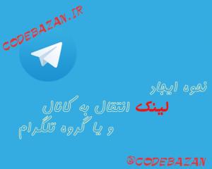 نحوه ایجاد لینک تلگرام در سایت