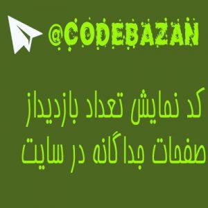 ابزار ایجاد کدباکس برای قرار دادن کد در نوشته