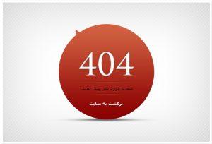 قالب 404 ساده و کم حجم