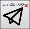 کد تبلیغ تلگرام در گوشه سایت