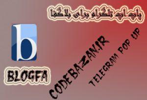 کد پاپ اپ تلگرام برای بلاگفا