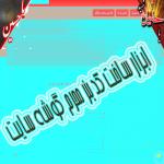 کد تغییر رنگ پاراگراف در سایت