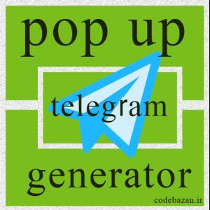 ابزار ساخت پاپ اپ سایت به تلگرام