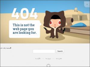 قالب 404 GitHub برای سایت و وبلاگ