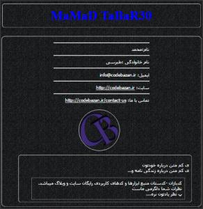 کد ایجاد قالب پروفایل مدیر وبلاگ-کندو1