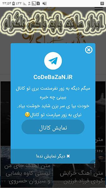 ابزار ساخت پاپ باکس تلگرام