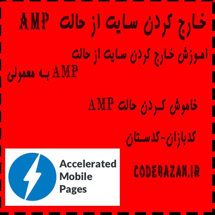 تیکه کد خارج کردن سایت از حالت amp با .htacess