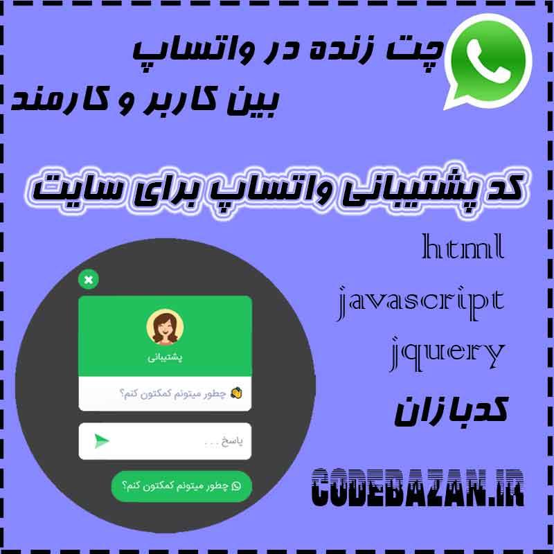 کد پشتیانی واتساپ برای سایت وبلاگ-گفتگو با کاربران سایت ازطریق واتساپ