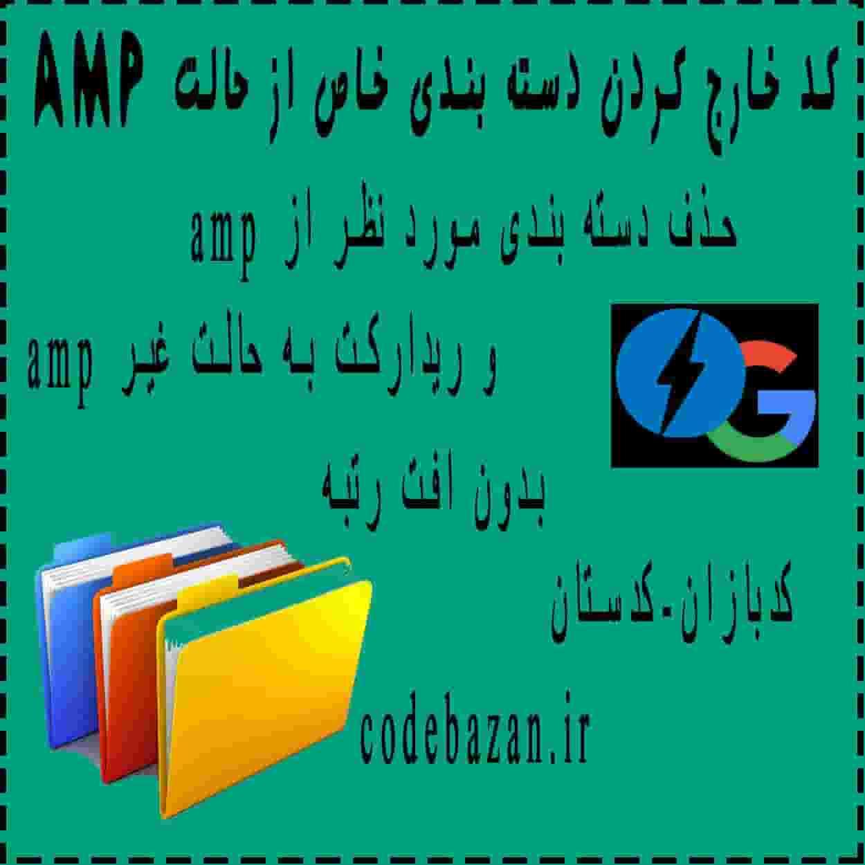 حذف دسته بندی خاص از حالت amp - Remove specific category from AMP mode