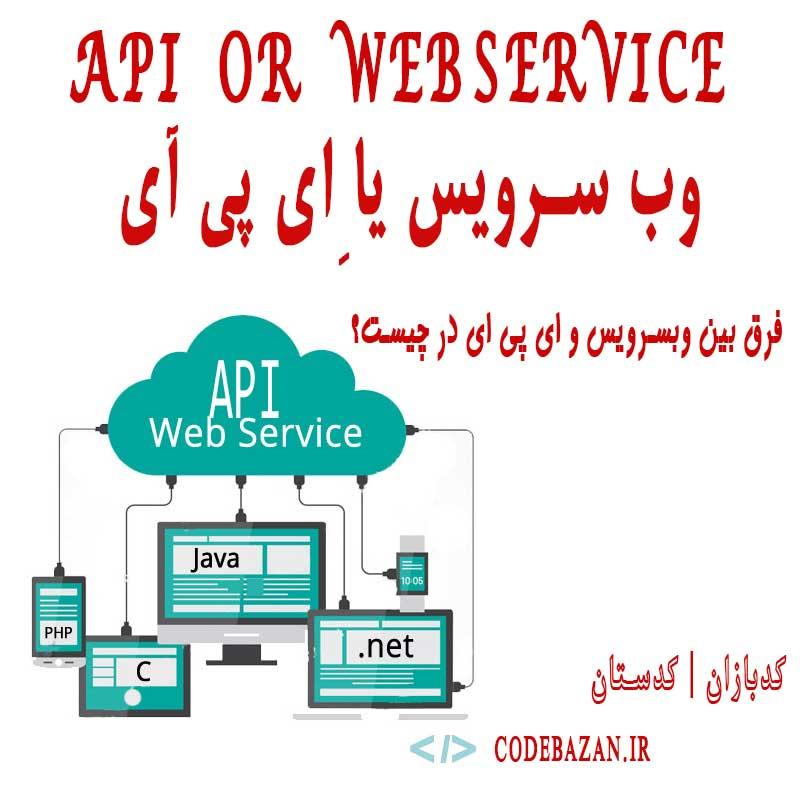 فرق بین api و web service چیست؟ ای پی ای یا وب سرویس؟