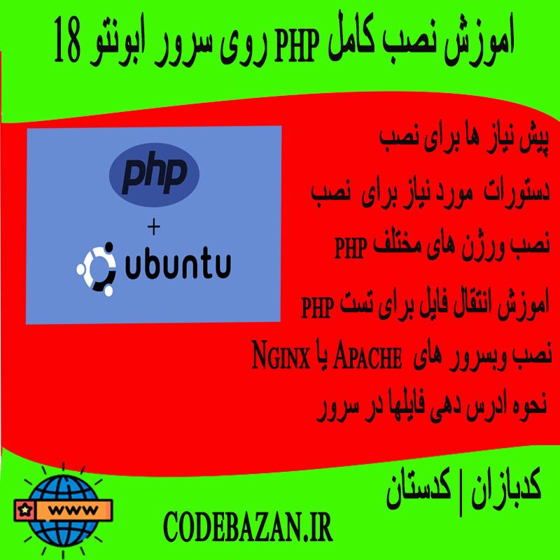 اموزش تضمینی نصب php روی سرور ابونتو 18