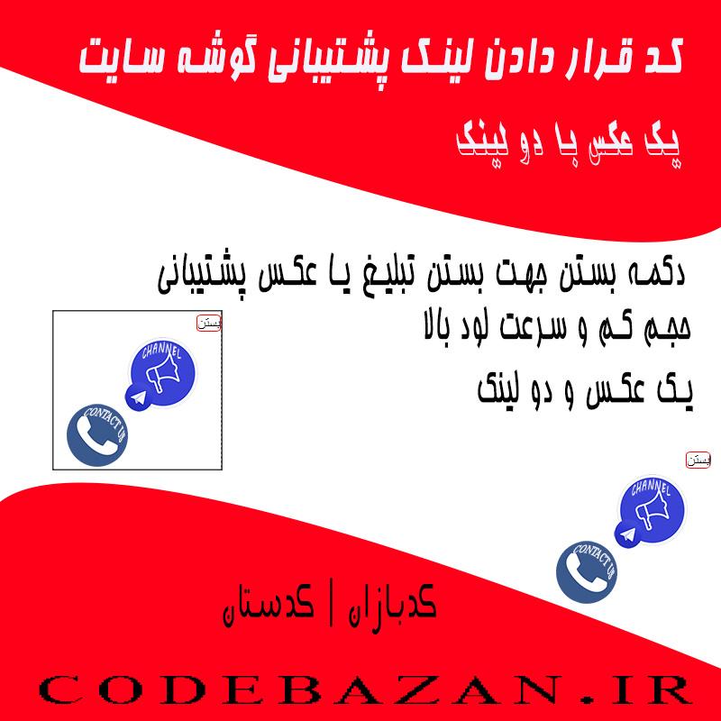 کد پشتیبانی گوشه سایت با دو لینک